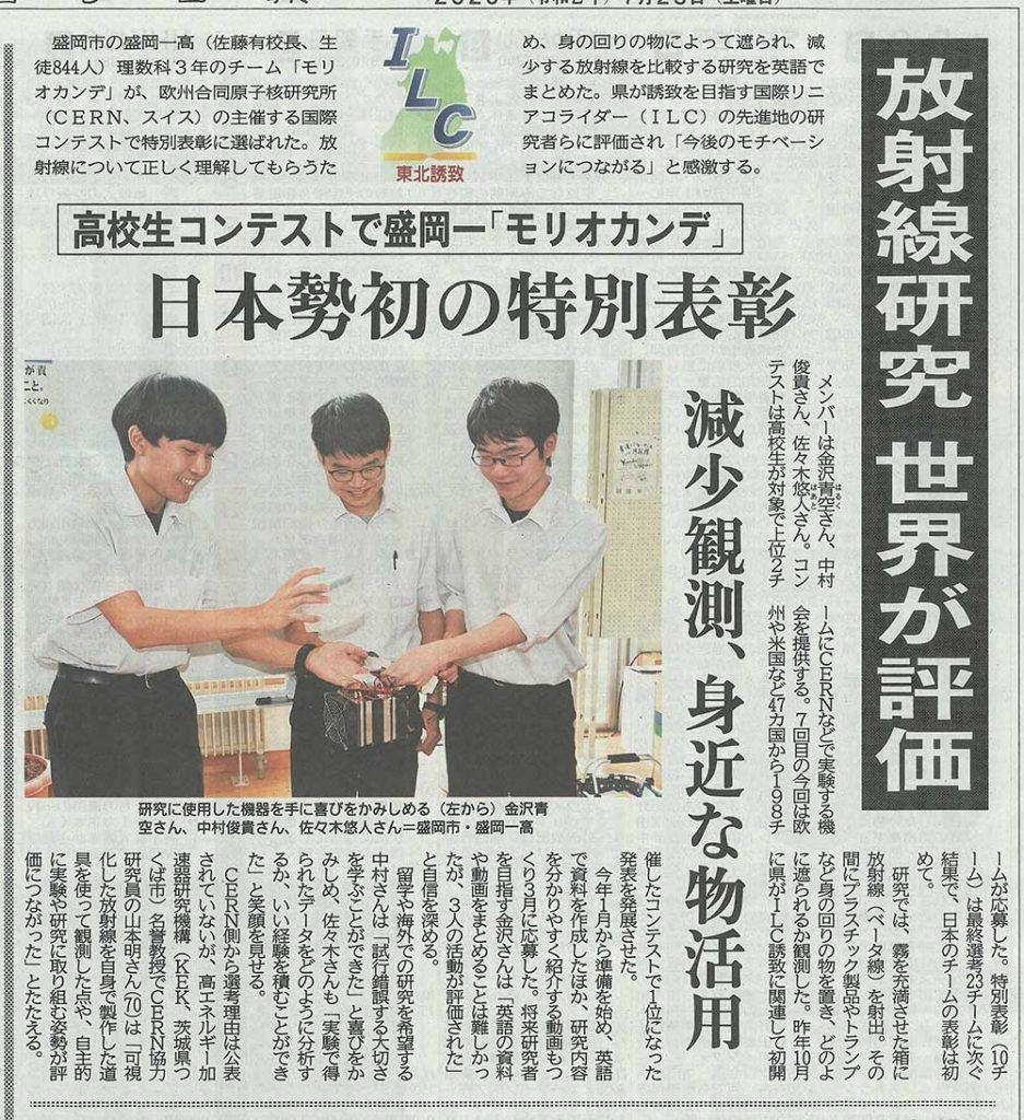 7月25日付岩手日報
